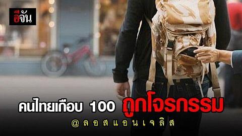 กงสุลใหญ่ ณ นครลอสแอนเจลิส ออกประกาศเตือน คนไทยกว่า 80 ราย ถูกโจรกรรมที่สหรัฐ