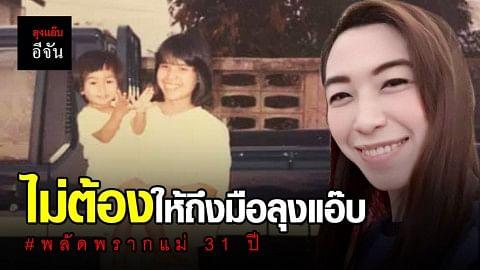เหลือเชื่อ! สาวพลัดพรากแม่ 31 ปี ตามหาเองจนเจอ