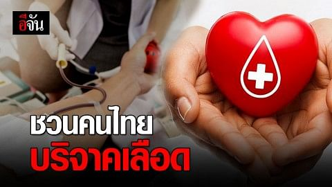 สภากาชาดไทยเชิญชวนบริจาคเลือด เลือดในคลังขาด