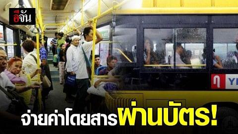 รถโดยสารเมียนมา เริ่มจ่ายค่าโดยสารผ่านบัตร!