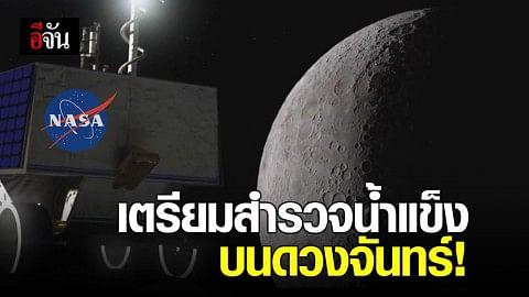 นาซาเตรียมส่ง 'หุ่นยนต์สำรวจน้ำแข็ง' บนดวงจันทร์