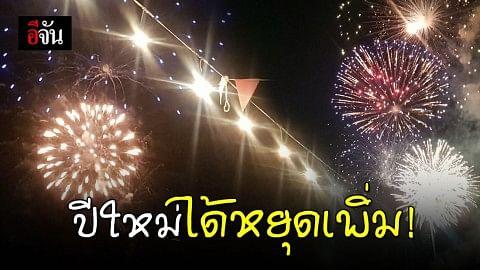 เพิ่มวันหยุดพิเศษช่วงเทศกาลปีใหม่