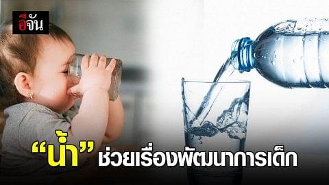 ดื่มน้ำมากๆ  ช่วยพัฒนาความสามารถของเด็ก