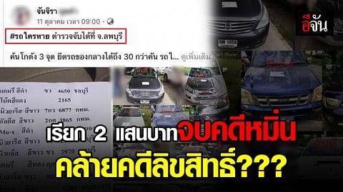 สาวหวังดีโพสต์ข่าว ตามหาเจ้าของรถยนต์ถูกยึด บังเอิญติดภาพคนยืนใกล้รถ เลยถูกฟ้องหมิ่นทำเสียชี่อ!!!! เรียก 2 แสนจบคดี???
