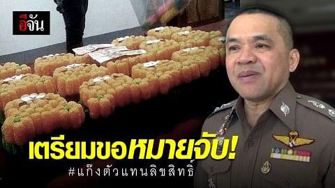 ตำรวจเตรียมขอศาลออกหมายจับกลุ่มตัวแทนลิขสิทธิ์