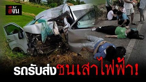 รถรับ-ส่งนักเรียน เสียหลักชนเสาไฟฟ้า