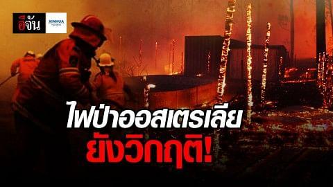 พิษไฟป่า! ควันไฟ-ออสเตรเลียยังวิกฤติ