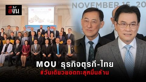 """""""จุรินทร์"""" นำทีม MOU ธุรกิจตุรกี-ไทย วันเดียวยอดทะลุ 15,512 ล้านบาท"""