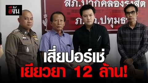หนุ่มขับปอร์เช่ ชนสาว 24 ดับ เข้ามอบตัว เยียวยาครอบครัวคนตาย 12 ล้านบาท