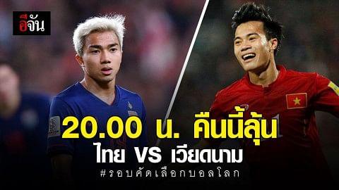 นักเตะทีมชาติไทย พบ ทีมชาติเวียดนาม รอบคัดเลือกบอลโลก 2 ทุ่มวันนี้