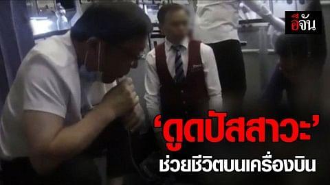หมอจีนใช้ปาก 'ดูดปัสสาวะ' ช่วยชีวิตชายชราเสี่ยงตายกลางเที่ยวบิน
