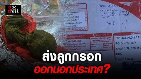 คนไทยส่งวัตถุต้องสงสัยคล้ายซากเด็กทารกไปประเทศสหรัฐอเมริกา