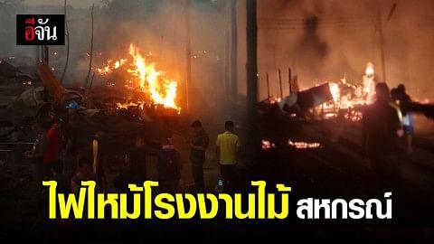 เกิดเหตุ เพลิงไหม้โรงงานไม้สหกรณ์ จ.แพร่ เสียหายกว่า 4 ล้านบาท