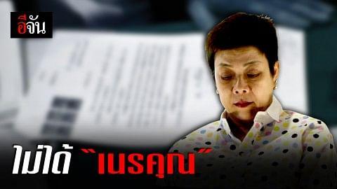 ลูกสาวอาม่าฮวย โต้เนรคุณฮุบเงินแม่ เชื่อครอบครัวพี่ชายอยู่เบื้องหลัง