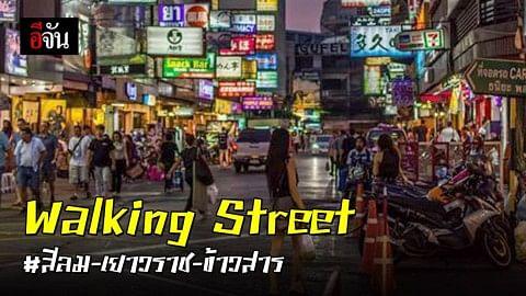 กทม. เตรียมจัดถนนคนเดิน สีลม-เยาวราช-ข้าวสาร กระตุ้นเศรษฐกิจ