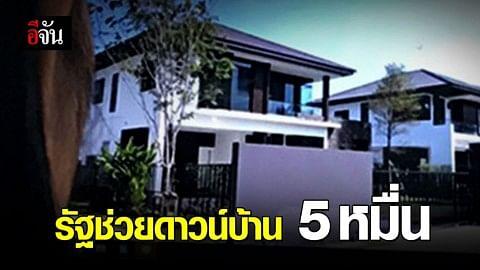 รัฐบาลออกมาตรการ ช่วยดาวน์บ้าน ลดภาระการซื้อที่อยู่อาศัย