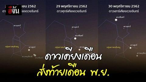 จับตาดาวเคียงเดือน ช่วงค่ำวันที่ 28 - 30 พ.ย. นี้