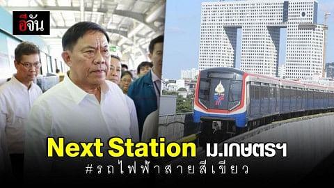 4 ธ.ค.นี้ BTS พร้อมเปิดให้ใช้รถไฟฟ้า 4 สถานีใหม่ ขึ้นฟรีถึง 2 ม.ค. 63