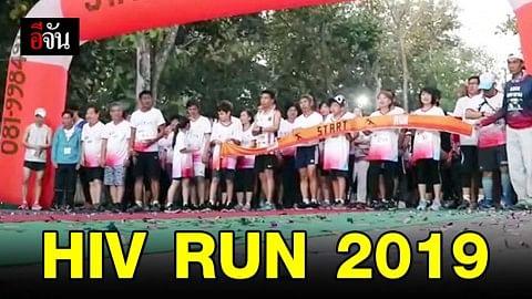 นักวิ่งนับพันร่วมวิ่งการกุศล HIV RUN 2019 ระดมทุนช่วยเด็กติดเชื้อเอชไอวี