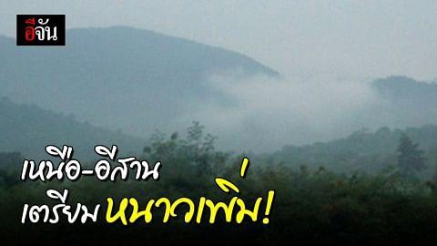 กรมอุตุฯ ประกาศ ประเทศไทยตอนบน อุณหภูมิลดลง 5-10 องศา