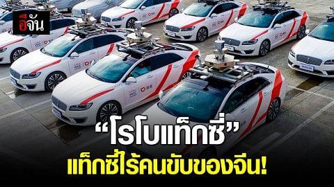 'โรโบแท็กซี่' แท็กซีไร้คนขับผุดในกว่างโจว