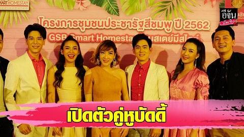 เปิดตัว 6 นักแสดง คู่หูบัดดี้ชุมชนยกระดับโฮมสเตย์ไทย