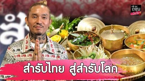 """""""เดย์ ไทเทเนี่ยม"""" ร่วมเปิดสถาบัน """"สำรับไทย"""" มุ่งสร้างสำรับไทย สู่สำรับโลก"""