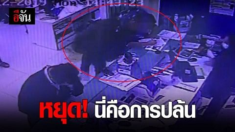 โจรบุกเดี่ยวใช้ปืนปลอมปล้น ธ.ทหารไทย สุดท้ายไม่รอด โดนตะครุบไว้ได้