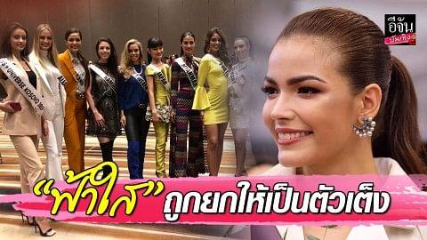 """""""ฟ้าใส ปวีณสุดา"""" ตัวแทนประเทศไทย  ถูกแฟนนางงามทั่วโลกยกเป็นตัวเต็ง MISS UNIVERSE 2019"""