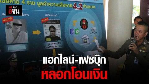 จับแก๊งสาวประเภท 2 แฮกเฟซบุ๊ก-ไลน์ ตุ๋นโอนเงิน เสียหาย 4.2 ล้าน