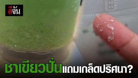 ซื้อชาเขียวปั่น เจอเกล็ดปริศนาปนอยู่ก้นแก้ว
