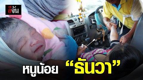 หญิงคลอดลูกบนรถในวันพ่อ