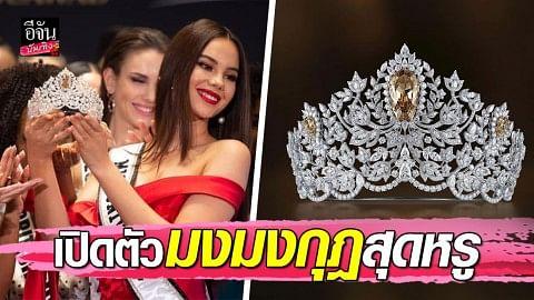 เปิดมงกุฎ Miss universe 2019 อลังการและแพงที่สุดในโลก