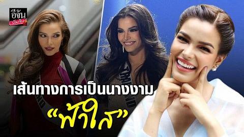 """เปิดเส้นทางการเป็นนางงาม """"ฟ้าใส """" ตัวแทนสาวไทยไปเฉิดฉายบนเวทีโลก MISS UNIVERSE 2019"""