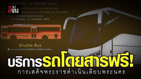 ให้บริการรถโดยสารฟรี แก่ประชาชนที่จะมาร่วมรับเสด็จฯ ในวันที่ 12 ธ.ค. 62