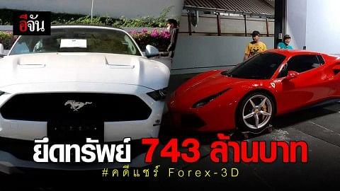 ยึดทรัพย์ คดีแชร์ Forex-3D แล้วกว่า 743 ล้าน ล่าสุดพบรถหรู จอดทิ้ง สุขุมวิท 24 คาดเป็นของแก๊ง Forex-3D