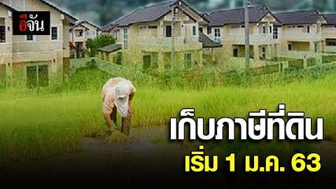 ใครมีที่ดิน สิ่งปลูกสร้างเตรียมตัว! รัฐบาลเรียกเก็บภาษีที่ดิน
