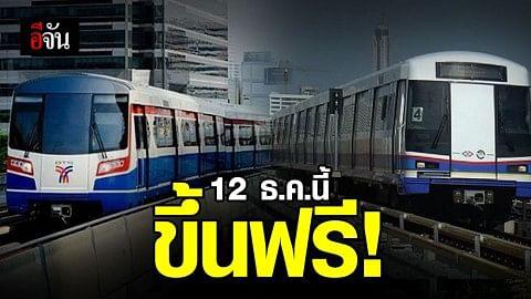 รถไฟฟ้า เเละ รถโดยสารด่วน ให้บริการฟรี 12 ธ.ค.62 นี้ อำนวยความสะดวกประชาชนเฝ้ารับเสด็จฯ เลียบพระนครทางชลมารค