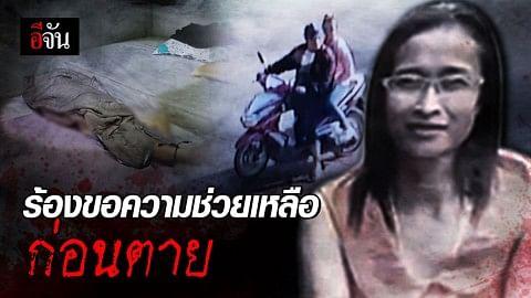 คืบคดีฆ่าเปลือยสาวใหญ่ ญาติ-เพื่อนสงสัยแฟนหนุ่ม เผยก่อนตายส่งเสียงร้องขอความช่วยเหลือ
