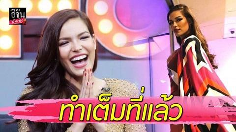 """""""ฟ้าใส"""" พูดถึงการประกวด Miss Universe 2019 เจอคำถามยาก บอกปีหน้าเอาซองคำถามมาวางแล้วเลือกเอง"""