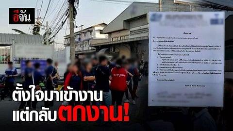 พนักงานกว่าพันคน ยืนงงหน้าโรงงาน หลังถูกเลิกจ้างกระทันหัน