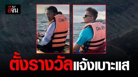ยังไม่สิ้นหวัง! เจอเต็นท์-เรือคายัก ใกล้จุด หนุ่มโปแลนด์และสาวไทย สูญหาย