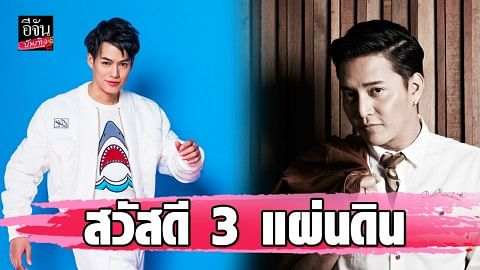"""""""ตุ้ย-ปอ"""" ส่งสุขปีใหม่ชวนเที่ยวงาน Amazing Thailand Countdown"""