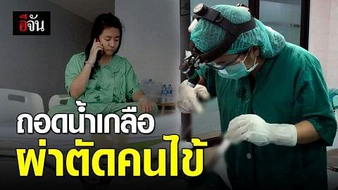คุณหมอสตรอง ผ่าตัดคนไข้แม้ป่วยสายน้ำเกลือคามือ