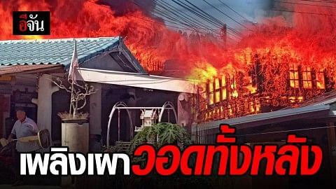 ไฟไหม้บ้าน เพลิงเผาวอดทั้งหลัง โชคดีไม่มีผู้เสียชีวิต