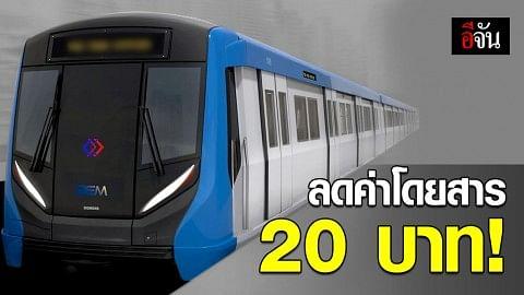 เริ่มแล้วลดค่าโดยสาร MRT สูงสุด 20 บาท