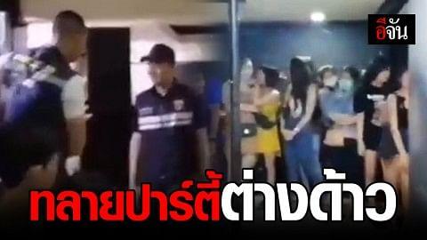 บุกจับต่างด้าวสัญชาติเวียดนาม เปิดผับเฉพาะกลุ่ม ปาร์ตี้มั่วสุม