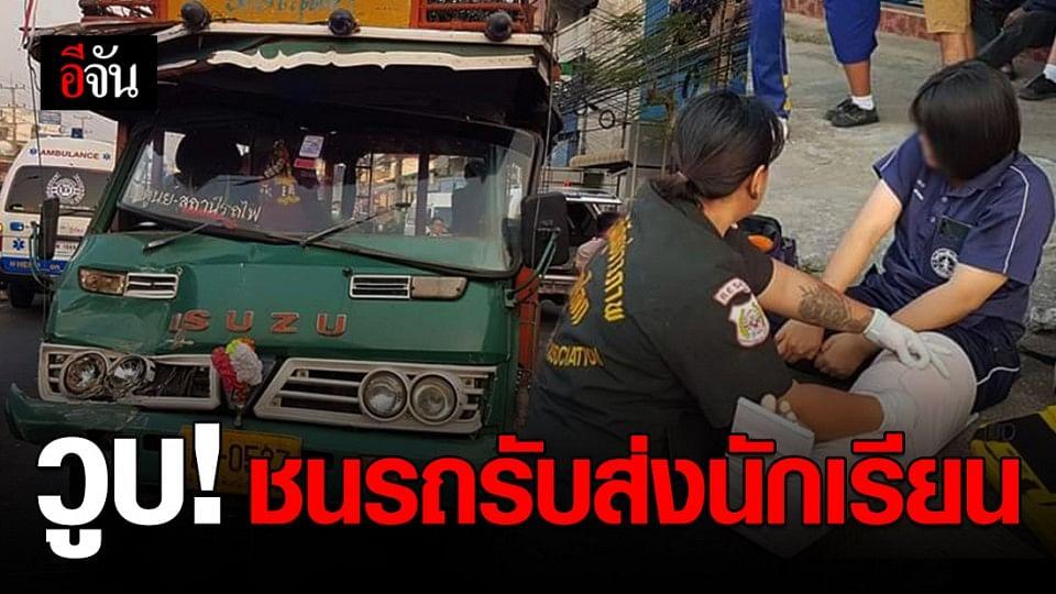 คนขับรถโดยสาร ชนท้ายรถรับส่งนักเรียน เจ็บระนาว