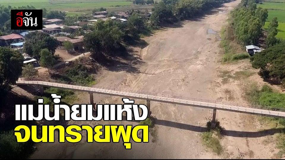 แม่น้ำยมแห้งขอด จนทรายผุด เกษตรกรเดือดร้อน