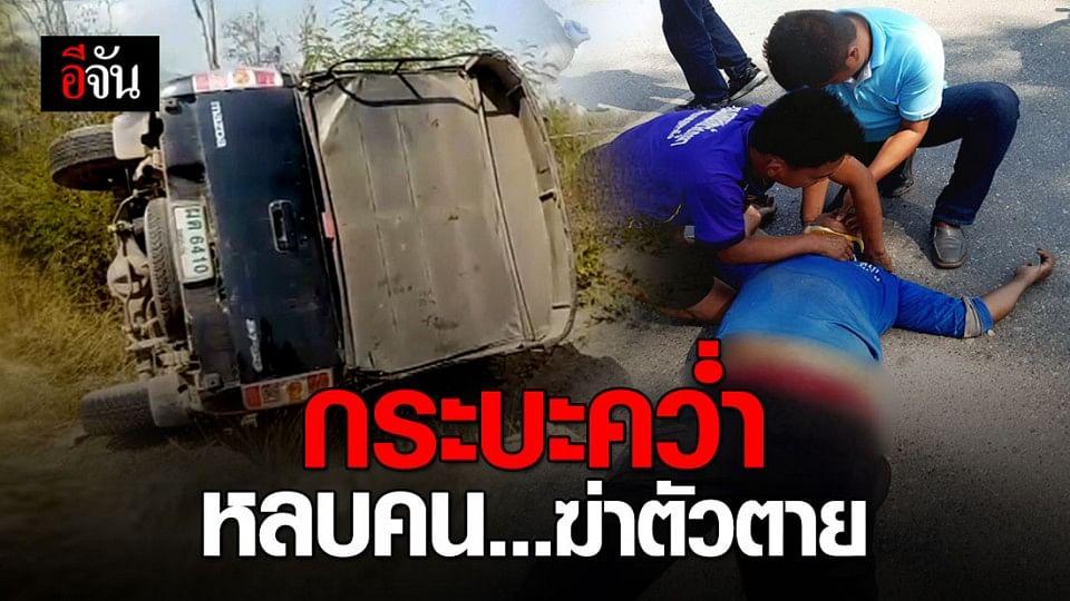 กระบะคว่ำ เพราะหักหลบคนโดดใส่รถฆ่าตัวตาย
